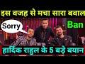 Hardik Rahul Controversy: What They Said In Coffee With Karan