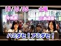 ハミダセ!アミダセ! 沖侑果・三島遥香 2019/10/05