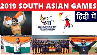 South Asian Games 2019 detail Analysis | Current Affairs