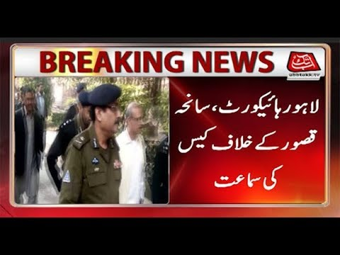 LHC Hears Case Against Kasur Incident - 12th January 2018