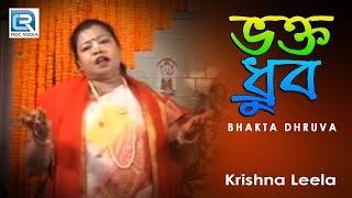 Krishna Leela | Bhakta Dhruva | Full Video Song | Bengali Jatra Bhajan