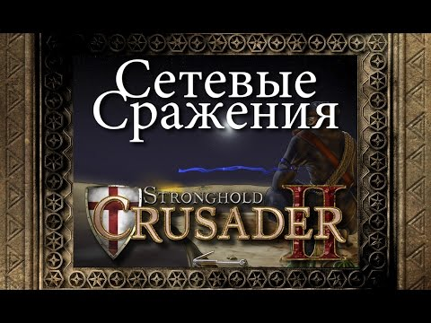 Stronghold Crusader 2 Gameplay (PC HD)