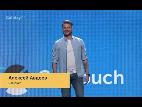 Алексей Авдеев, Calltouch – Маркетинг настоящего. Аналитика будущего | Callday 2019