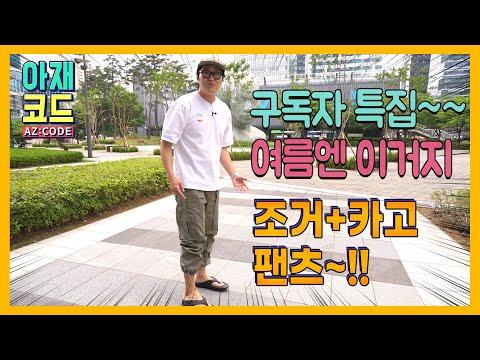 구독자 특집~~ 여름엔 이거지 조거+카고팬츠~!!