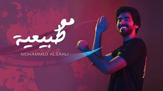 Mohammed Alsahli - Mo Tabeya | 2019  محمد السهلي - مو طبيعية