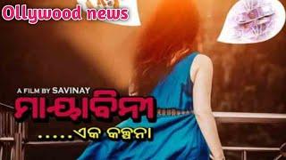 #Ollywoodnews Mayabini odia film posters released ! Upcoming odia movie 'mayabini' ! Ollywood news