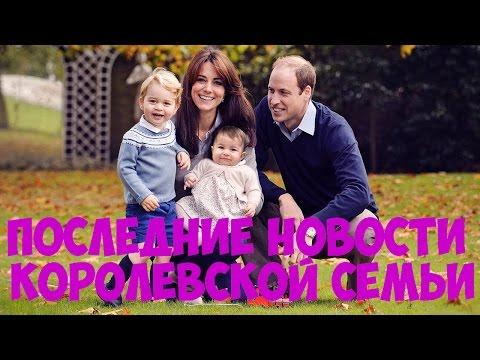 Кейт Миддлтон и принц Уильям последние новости из жизни королевской семьи