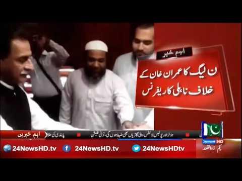 24 Breaking: Imran Khan hide his offshore companies,PMLN