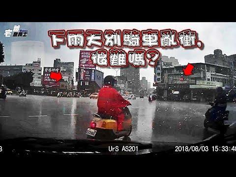 你家人知道你下雨天亂騎車嗎??  請珍惜自己的生命跟所有用路人的安全,別再騎車亂衝了,可以嗎?  遵守交通規則,快快樂樂出門,平平安安回家!!