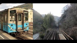 【後面展望】八幡浜→卯之町 JR四国予讃線 キハ54系ワンマン列車でのどかな旅 車内放送