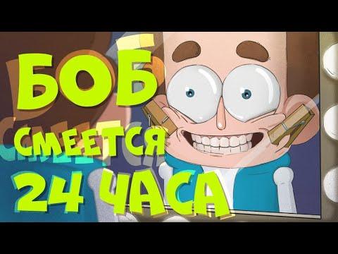 """Боб умирает со смеху (эпизод 6, сезон 6 """"Знакомьтесь, Боб"""")"""