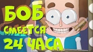 Боб умирает со смеху эпизод 6 сезон 6 \Знакомьтесь Боб\