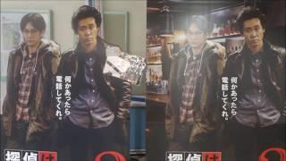 探偵はBARにいる3(2017)劇場限定グッズ(2) 2017年12月1日公開 シェ...