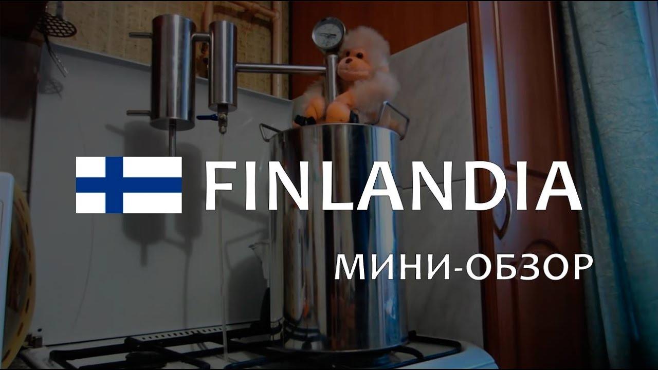 Самогонный аппарат финляндия змеевар как самому сделать силиконовую прокладку для самогонного аппарата