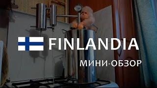 видео Самогонный аппарат «Финляндия»