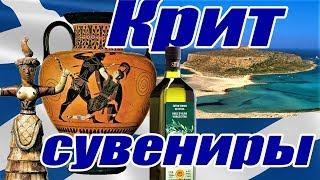 Греция 2018 Крит Бали/Сувениры