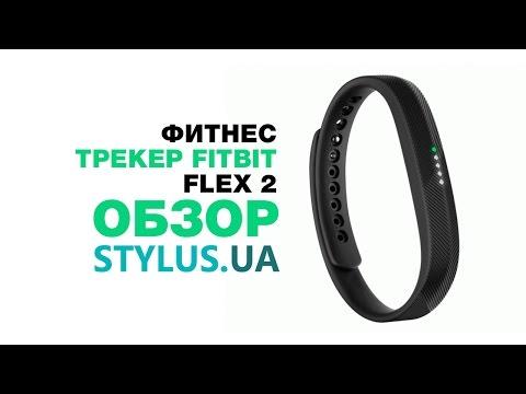 Фитнес трекер Fitbit Flex 2 обзор
