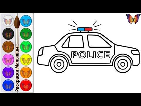 Как нарисовать МАШИНУ / мультик раскраска ПОЛИЦЕЙСКАЯ МАШИНА для детей / Раскраски малышам