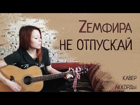 ЗЕМФИРА - НЕ ОТПУСКАЙ под гитару. АККОРДЫ РАЗБОР / Кавер Natallia Ya