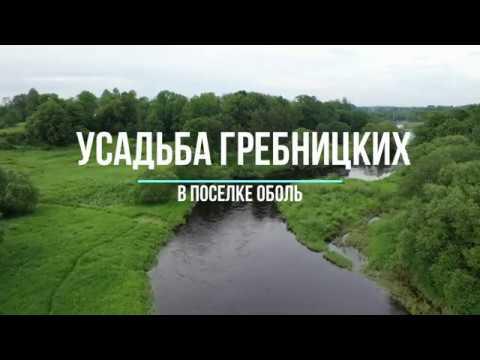 Заброшенная усадьба Гребницких. Отдых 2020. Беларусь с дрона.