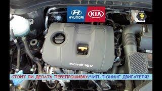 Kia Sportage/Hyndai Tucson: чип-тюнинг (перепрошивка) двигателя