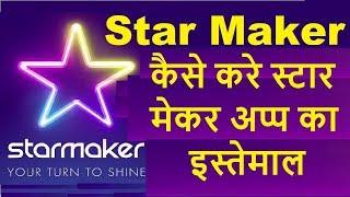 karaoke Music How to Use Star Maker App, स्टार मेकर अप्प का इस्तेमाल कैसे करते है.