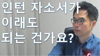 """짜증/난이도 상) 기업은행 """"인턴"""" 자기소개서 항목 리…"""