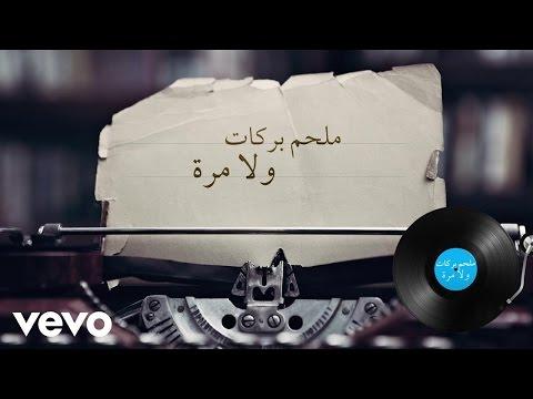 Melhem Barakat ملحم بركات - Wala Mara ولا مرة (Lyric Video)