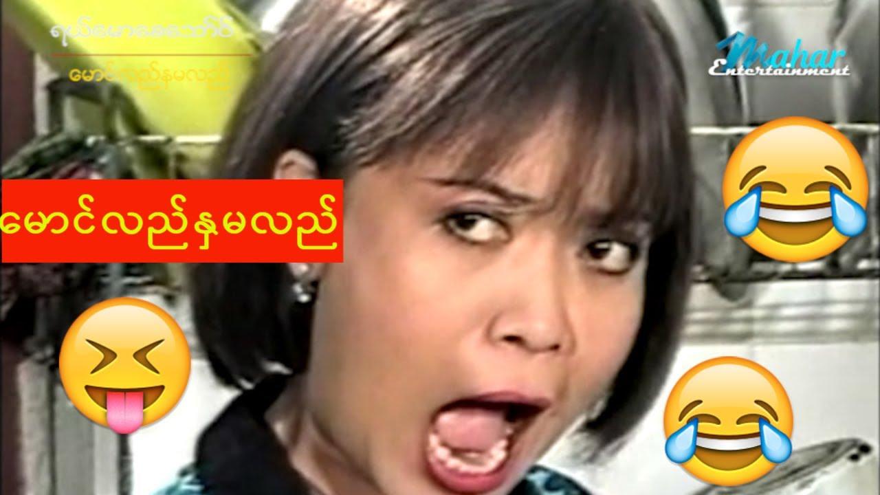 ရယ်မောစေသော်ဝ် - မောင်လည်နှမလည် - မိုးဒီ ၊ ခင်လှိုင် - Myanmar Funny - Comedy