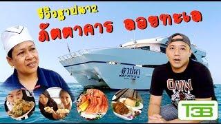 T3B:พาชิมอิ่มอร่อย  Tapana Catamaran Liveaboard ตะลุยกิน 16 มื้อบนเรือ ฐาปนา คาทามาราน