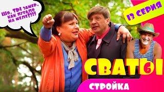 Сериал Сваты 6 й сезон 13 я серия Домик в деревне Кучугуры комедия смотреть онлайн HD