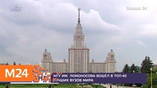 МГУ вошел в топ-40 университетов мира по версии Times Higher Education - Москва 24