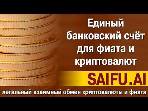 [BTC] Saifu.ai - единый банковский счёт для криптовалют и фиата