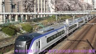 2018年3月26日(月)今日の特急「スーパーあずさ23号」23M E353系(S106+S201編成) 松本行【桜】