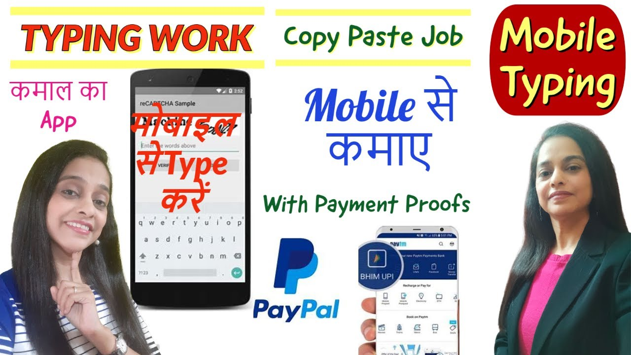 Download Mobile Typing Work |Part time WFH |Earn Money Online ITyping Job From Mobile |Mobile Typing Students