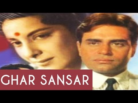 Ghar Sansar (1958)  Hindi Full Movie |  Balraj Sahni | Nargis | Rajendra Kumar