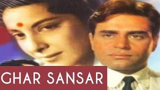 घर संसार | Ghar Sansar (1958)  Hindi Full Movie |  Balraj Sahni | Nargis | Rajendra Kumar