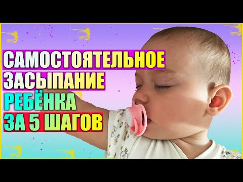 САМОСТОЯТЕЛЬНОЕ ЗАСЫПАНИЕ РЕБЁНКА ЗА 5 ШАГОВ // Самостоятельное засыпание