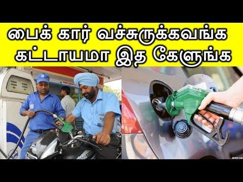 பைக் கார் வச்சுருக்கவங்க கட்டாயமா இத கேளுங்க | Petrol & Diesel Tax In India | Petrol & Diesel Price