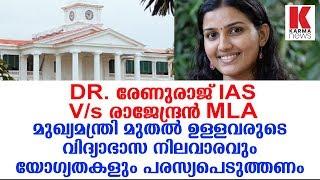 DR രേണുരാജ് IAS V/s രാജേന്ദ്രൻ MLA_Karma News