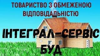 """ТОВ """"ІНТЕГРАЛ - СЕРВІС БУД"""" Будівельна ліцензія СС2"""