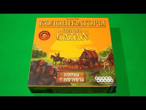 Колонизаторы (Catan). Купцы и Варвары | Правила