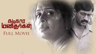 Kadikara Manithargal Tamil Full Movie