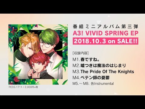 A3!A3! VIVID SPRING EP 試聴動画