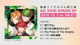 【A3!】A3! VIVID SPRING EP 試聴動画
