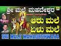 Aaru Male Yelu Male | Sri Male Mahadeshwara | Devotional Song | K Yuvaraj | Jhankar