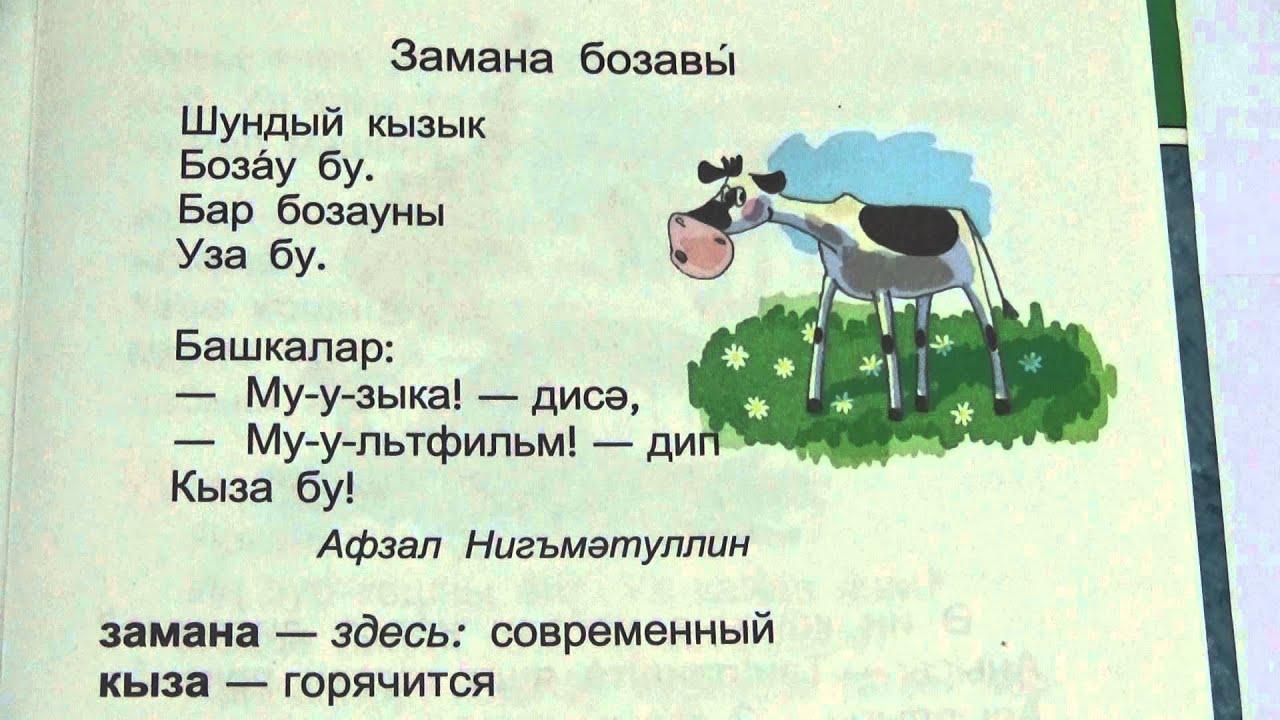 Стих про детей на татарском языке