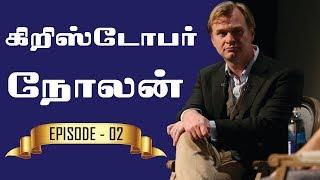 கிறிஸ்டோபர் நோலன் - ஒரு லெஜன்ட் இயக்குநர் | Episode 02 | Christopher Nolan | Tamil | Video