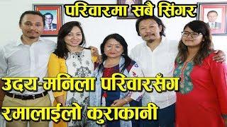उदय–मनिला परिवार पहिलोपटक मिडियामा,श्रेयासँगै बहिनी र भाई पनि गीत गाउँछन् Uday-Manila Family