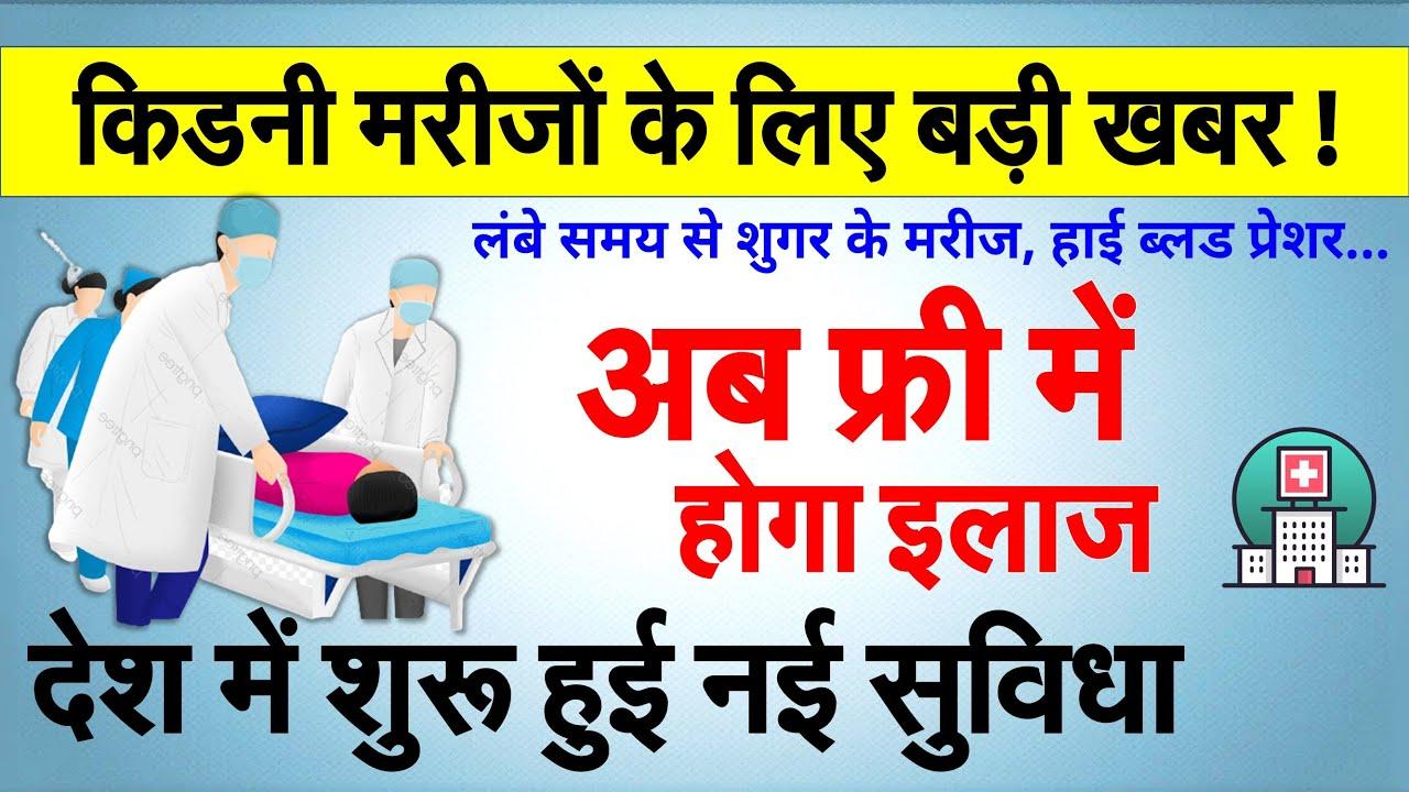 Kidney Dialysis Hospital Free !  इलाज-खाना सब मिलेगा फ्री, खुला देश में किडनी डायलिसिस अस्पताल news